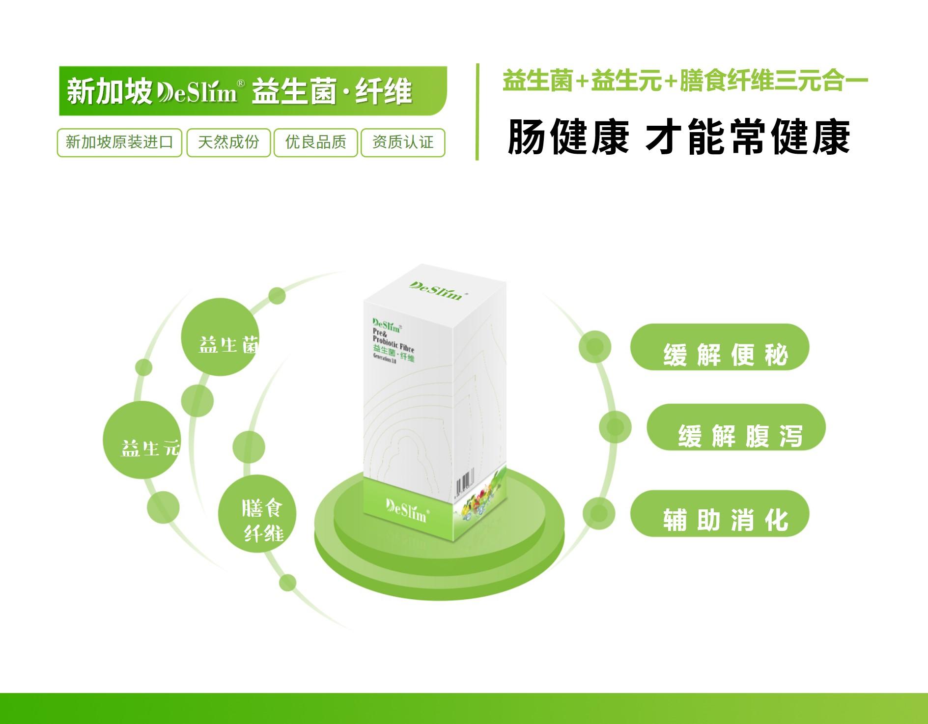 蒂斯丽新加坡原装进口益生菌是什么产品?DeSlim马来西亚产